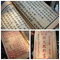 Chinese textbook in Classical Chinese in 1911.jpg