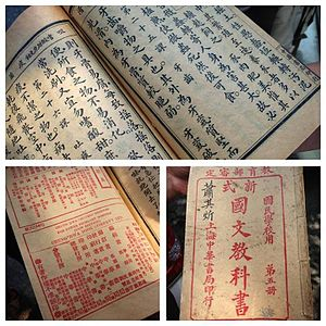 Singaporean Mandarin - Image: Chinese textbook in Classical Chinese in 1911
