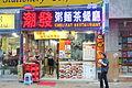 Chiu Fat Restaurant, Tsim Sha Tsui, Kowloon, Hong Kong - DSC06249.JPG