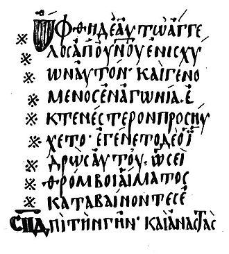 Luke 22 - Luke 22:43-44 in Codex Vaticanus 354 (AD 949)