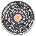 Coin of Ukraine Gimn R.jpg