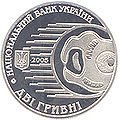 Coin of Ukraine Mechnikov A.jpg