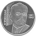 Coin of Ukraine Prokopovych R.jpg