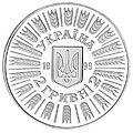Coin of Ukraine Vyzv55 A.jpg