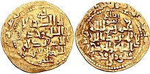 Coin struck under Mughith al-Din Mahmud II, citing governor Inanch Yabghu.jpg