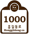 Cultural Properties and Touring for Building Numbering in South Korea (Play facilities) (Example 4).png