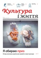 Culture and life, 05-07-2011.pdf