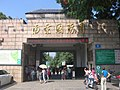 Defence Park (Nanjing).jpg
