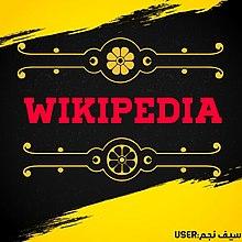 En-wikipedia.jpg