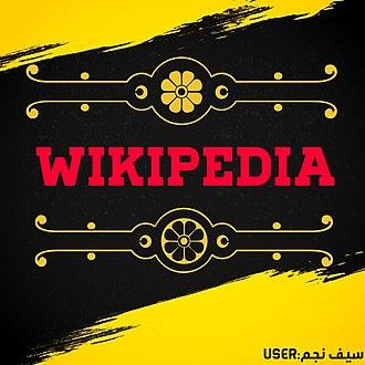 Image - Image: En wikipedia