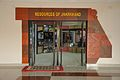 Entrance - Resources of Jharkhand Gallery - Ranchi Science Centre - Jharkhand 2010-11-29 8764.JPG