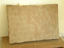 Epigraphy in ancient boustrophedon, pre-axoumitic period, found near Aksum - Aksum museum.