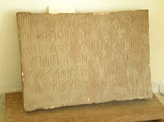 Ethiopian historiography - An epigraphic text in the old Ge'ez script and ancient boustrophedon, from the period preceding the foundation of the Kingdom of Aksum (c. 100 AD), found near Axum, Ethiopia