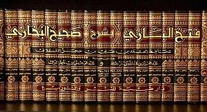 Fath al-Bari - Complete volume of Fath al-Bari