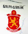 Former logo of the VMRO-DPMNE.JPG