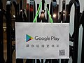 Google Play reusable shopping bags 20190127a.jpg