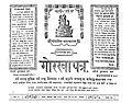 Gorkhapatra masthead 9Jan33.jpg
