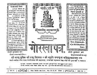 Gorkha Kingdom - Gorkhapatra dated January 9, 1933