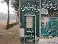 Govt-High School Chak 2- 1-L okara - panoramio (8).jpg