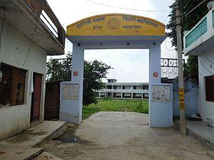 Derapur - Image: Gudha Devi Shyam Bihari Degree College