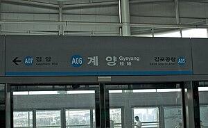 Gyeyang Station - Gyeyang AREX Station logo