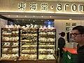 HK 上環 Sheung Wan 信德中心 Shun Tak Centre Arome Bakery cake shop Mar-2013.JPG