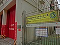 HK 油麻地 Yau Ma Tei 窩打老道 44 Waterloo Road 油麻地消防局 Yau Ma Tei Fire Station Jan-2013 yellow banner Guesthouses safety logo.JPG