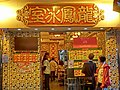 HK 灣仔 Wan Chai 春園街 Spring Garden Lane Dec-2013 龍鳳冰室 Dragon Phoenix restaurant name sign.JPG