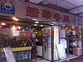 HK Causeway Bay Moreton Terrace 灣景大廈 Bay View Mansion shop 鏞華餐廳 restaurant Feb-2012.jpg
