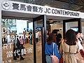 HK Central 中環大館 Tai Kwun Open Day November 2018 SSG 120.jpg