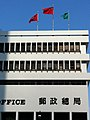 HK Central Connaught Place view General Post Office front facade n three Flagpoles Dec-2012.JPG