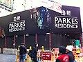HK Jordan Parkes Street Nanking Street Parkes Residence hotel morning am Jan-2014.JPG