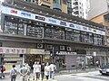HK Kennedy Town 卑路乍街 Belcher's Street 聚賢逸居 Westview Height sidewalk shops Aug-2010.JPG
