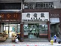 HK Sheng Wan 上環 文咸西街 32-42 Bonham Strand West 新成大廈 Sun Shing Mansion shops June-2012.JPG