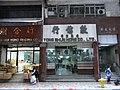 HK Sheng Wan 上環 文咸西街 32-42 Bonham Strand West 新成大廈 Sun Shing Mansion shops June-2012.JPG