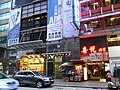 HK Sheung Wan 皇后大道中 152 Queen's Road Central Hei Yuet Restaurant Jun-2012.JPG