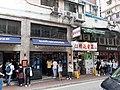 HK WC Wan Chai Tai Wong Street East shop April 2021 SS2 02.jpg