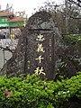 He Yingqin's stone monument, Tamsui Wu-ji Tian-yuan Temple 20160306.jpg