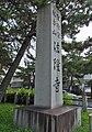 Horyuji temple , 法隆寺 - panoramio.jpg