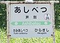 JR Nemuro-Main-Line Ashibetsu Station-name signboard.jpg