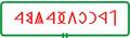 Janoshalma rovastabla.png