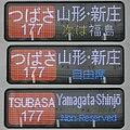 Jre e3 type2000 fullcolor sideled shinjo.jpg