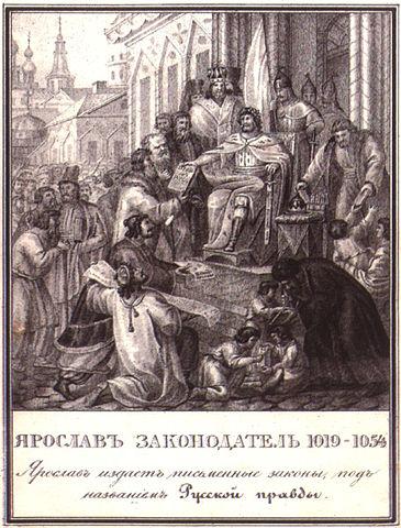 «Ярослав-законодатель» (литография Б.А.Чорикова, 1836)