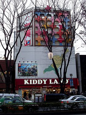 Kiddy Land1.JPG