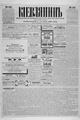 Kievlyanin 1898 149.pdf