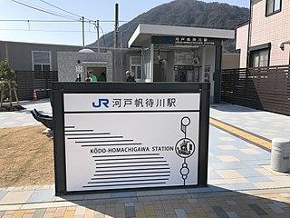 Kōdo-Homachigawa Station Railway station in Hiroshima, Japan