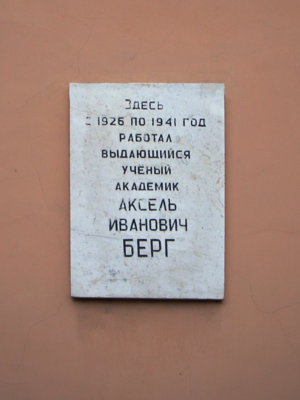 Aksel Berg - Plaque to commemorate Aksel Berg at the Saint Petersburg State Electrotechnical University