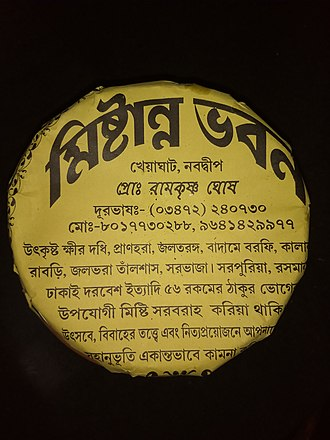 Nabadwip-er lal doi - Image: Lal Doi (Red Card of Nabadwip) 4