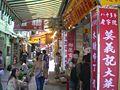 Macau street Rua Do Cunha shops.JPG