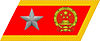 Marshal of the PRC collar insignia.jpg